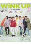 Wink up 4月號2017附Hey! Say! JUMP/關西傑尼斯Jr./傑尼斯WEST等海報./傑尼斯Jr.貼紙