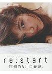 川口春奈寫真集-re:start