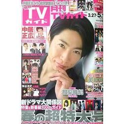 月刊 TV Guide 關東版 5月號2017