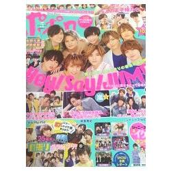 POPOLO 5月號2017附Hey! Say! JUMP/Sexy Zone海報