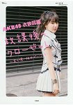 AKB48服裝圖鑑下課後的衣櫃寫真集