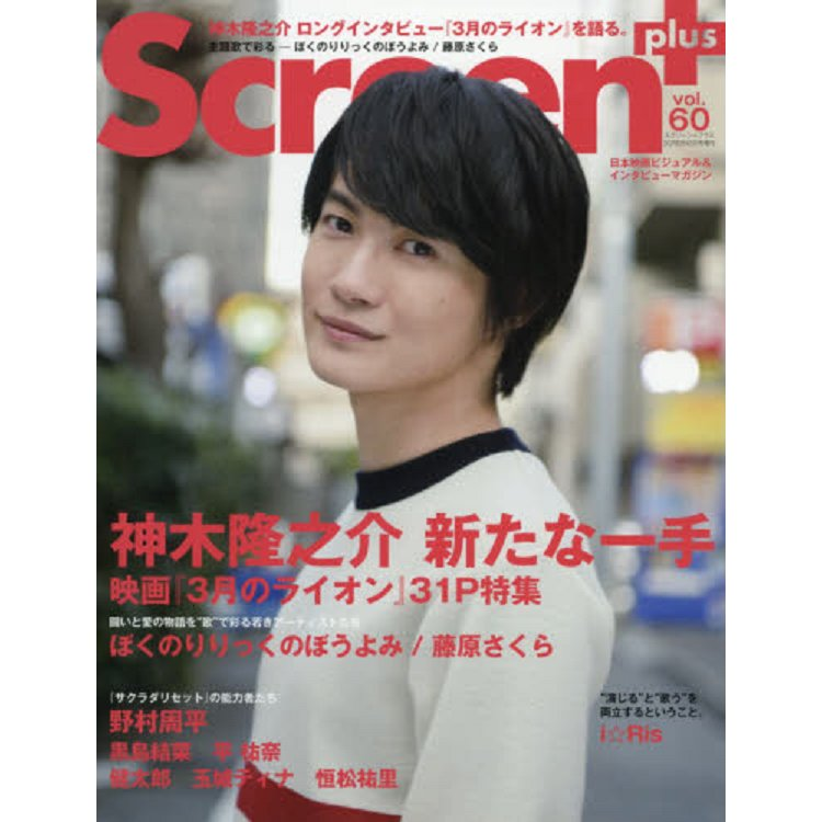 Screen+ Vol.60