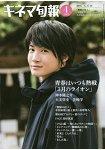 Cinema旬報 4月1日/2017封面人物:神木隆之介