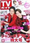 週刊TV Guide關東版 4月7日 2017