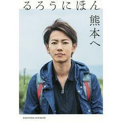 流浪日本 前進熊本-佐藤健熊本地震災後紀錄寫真集