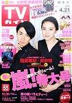 週刊TV Guide關東版 4月21日 2017