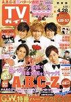 週刊TV Guide關東版 4月28日/2017