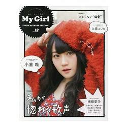 My Gril Vol.18