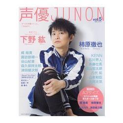 聲優JUNON  Vol.5