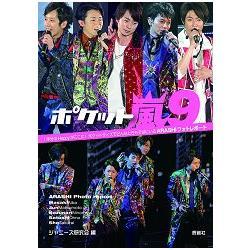 嵐 口袋書 Vol.9