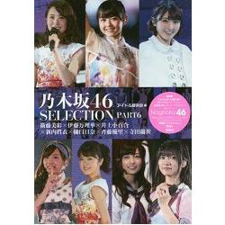 乃木&#22338 46 SELECTION PART 6