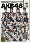AKB48總選舉公式寫真書 2017年版