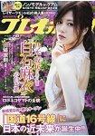 週刊PLAYBOY 6月5日/2017封面人物:白石麻衣