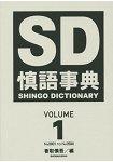 香取慎吾慎語事典 Vol.1