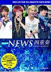 NEWS四重奏-NEWS 巡迴演唱會紀實 2016年度 口袋版