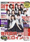 日經娛樂雜誌 7月號2017附AKB48特寫海報