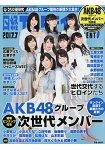 日經娛樂雜誌增刊號  7月號2017附AKB48次世代成員特寫海報
