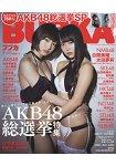 BUBKA娛樂情報誌 7月號2017附白間美/太田夢莉雙面特大海報