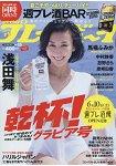 週刊PLAYBOY 6月19日/2017 封面人物:淺田舞