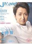 J Movie Magazine 電影娛樂寫真情報誌 Vol.24(2017年度)