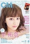 CM NOW  7月號2017附廣瀨鈴文件夾