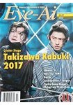Eye-Ai 7月號2017
