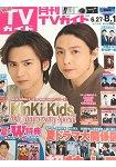 月刊 TV Guide 關東版 8月號2017