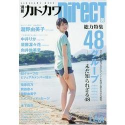 角川別冊 Direct T Vol.6