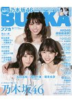 BUBKA娛樂情報誌 8月號2017附西野七瀨/堀未央奈雙面特大海報