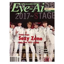 Eye-Ai 2017年8月號