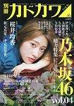 角川-乃木46總力特集Vol.4