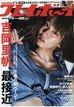 週刊PLAYBOY 7月24日/2017附吉岡里帆透明文件夾.櫸46「青空與MARRY」SP相簿