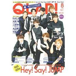 QLAP! 8月號2017附Hey! Say! JUMP/Prince雙面海報