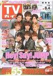 週刊TV Guide關東版 8月4日/2017