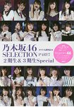 乃木46 SELECTION PART 7