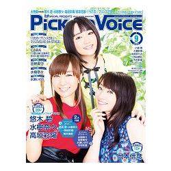 Pick-up Voice  9月號2017