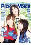 Pick-up Voice  9月號2017