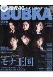 BUBKA娛樂情報誌 9月號2017附櫸46/乃木46特大雙面海報