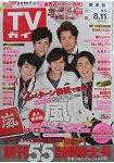 週刊TV Guide關東版 8月11日/2017