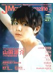 J Movie Magazine 電影娛樂寫真情報誌 Vol.26(2017年版