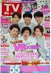 週刊TV Guide關東版 8月18日/2017
