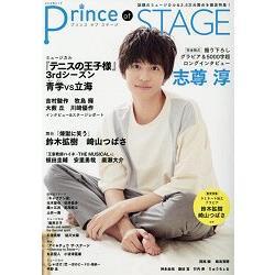 Prince of STAGE話題性的音樂&2.5次元舞台特集