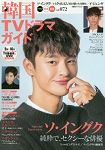韓國電視劇情報指南  Vol.72