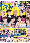 POPOLO 10月號2017附Hey!Say!7/Hey!Say!BEST海報
