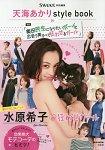 天海Akari style book in 電影-想成為奧田民生的男孩與讓所有遇見她的男人發狂的女孩