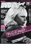 DVD/藍光影音快訊 10月號2017