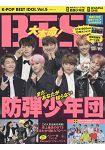 K-POP BEST IDOL Vol.5