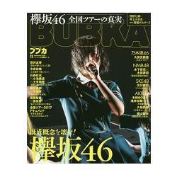BUBKA娛樂情報誌 11月號2017附井上小百合/西野七瀨特大雙面海報