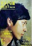 Cinema旬報NEXT Vol.16封面人物:二宮和也