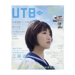 UTB+ Vol.40附工藤遙/佐藤優樹×工藤遙雙面特大海報